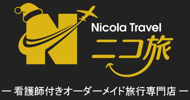 看護・介護旅行【ニコ旅】(Nicola Travel Inc.)